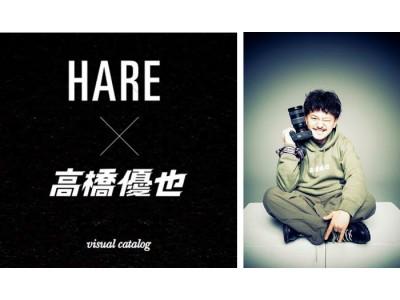 HARE(ハレ)がフォトグラファーの高橋優也を起用したカタログをリリース