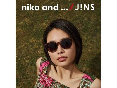 <niko and ...>×<JINS>第5弾となるコラボ商品を4月27日(土)より販売開始します!