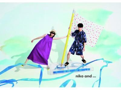 niko and ... が、菅田将暉さん・小松菜奈さんを起用した夏ヴィジュアルを本日から公開