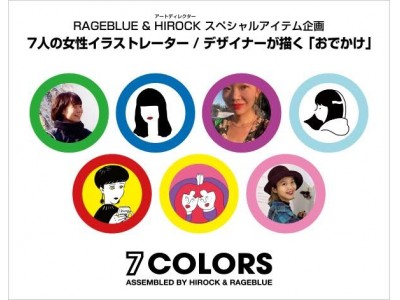 RAGEBLUEとHIROCKによるTシャツ特別企画「7 COLORS / ILLUSTLATOR 」が4月26日(金)より始動