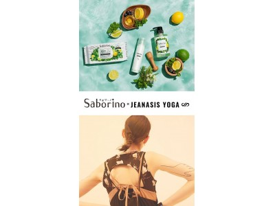 "JEANASISが朝ヨガ体験イベント""JEANASIS × saborino""を6月16日に開催"