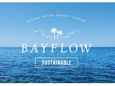 BAYFLOWから地球環境に配慮した生産方法を採用したデニムを発売します!