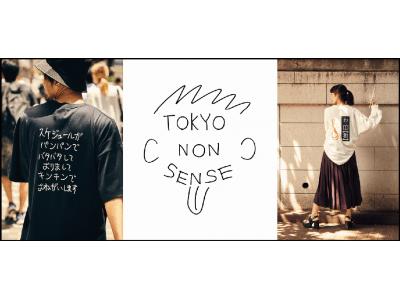 売り切れ続出の人気コラボ企画、HARE×現代美術家・加賀美健さんによる「TOKYO NONSENSE」第5弾が7月26日(金)より開始