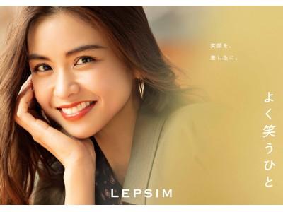 LEPSIMが滝沢眞規子さんを起用した『よく笑うひと』秋冬キャンペーンを開始!