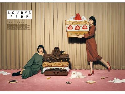 LOWRYS FARMが長澤まさみさんと夏帆さんを起用した2019秋ビジュアルを本日より公開