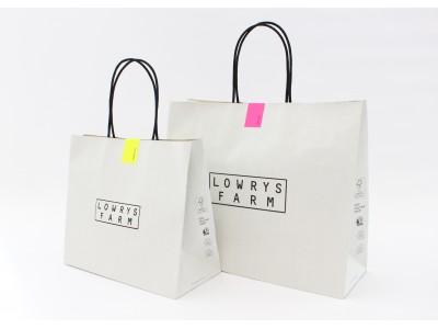 LOWRYS FARMが地球環境に配慮した取り組みとしてショッピングバッグを紙袋に移行することを決定。