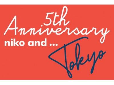 niko and ... TOKYO 5周年を記念した限定アイテムが10月4日(金)より発売!!