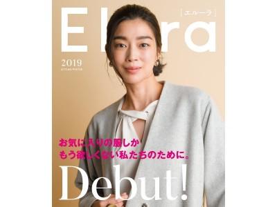 アラフィー向け 新ブランド「Elura(エルーラ)」公式WEBストア『ドットエスティ』にて10/1(火)より発売スタート!
