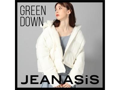 「JEANASIS」が、環境にやさしいリサイクルダウンを使用したダウンジャケットを発売!