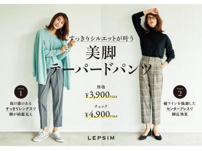 LEPSIMが細見え&脚長効果を追求した「美脚テーパードパンツ」を発売