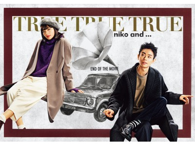 niko and ... が、菅田将暉さん・小松菜奈さんを起用した冬ヴィジュアルを本日から公開!