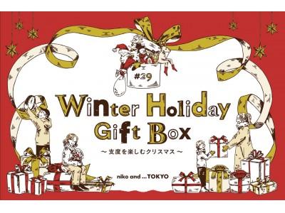 niko and ... TOKYOのクリスマス特集「#29 Winter Holiday Gift Box ~支度を楽しむクリスマス~」を11月1日(金)よりスタート!