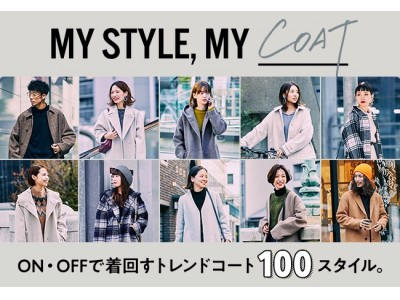 16ブランド横断企画第6弾全国のアダストリアスタッフ総勢100名が魅せる、コートスタイル「MY STYLE, MY COAT」
