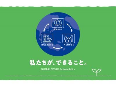 GLOBAL WORKがサステナブルな社会の実現を目指し、ステートメントを発表。