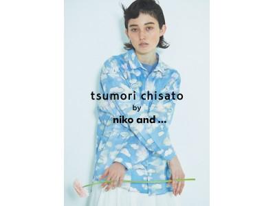 niko and ...が、TSUMORI CHISATOとコラボレーションアイテムを発売