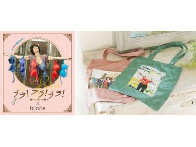 アダストリア初のランジェリーブランド bijorie(ビジュリィ)が映画「ブラ!ブラ!ブラ! 胸いっぱいの愛を」とのコラボアイテムを1月9日(木)より販売!