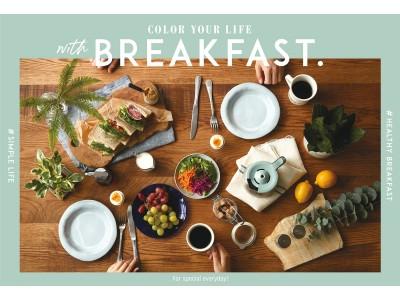 BAYFLOWから有意義な朝の時間を過ごすための雑貨「BREAKFAST」シリーズを発売。
