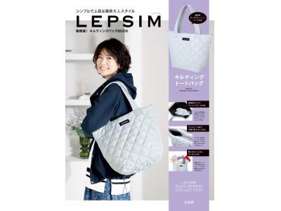 LEPSIM 初のブランドブック発売!