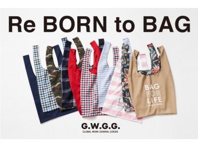 GLOBAL WORKが洋服の残反をリサイクルしたエコバッグを1月31日(金)から発売します。