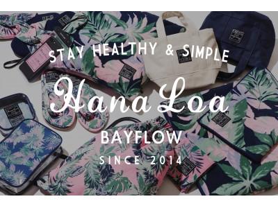 BAYFLOWがプロデュースしたホテル『HanaLoa ROOM by BAYFLOW』のグッズを発売。