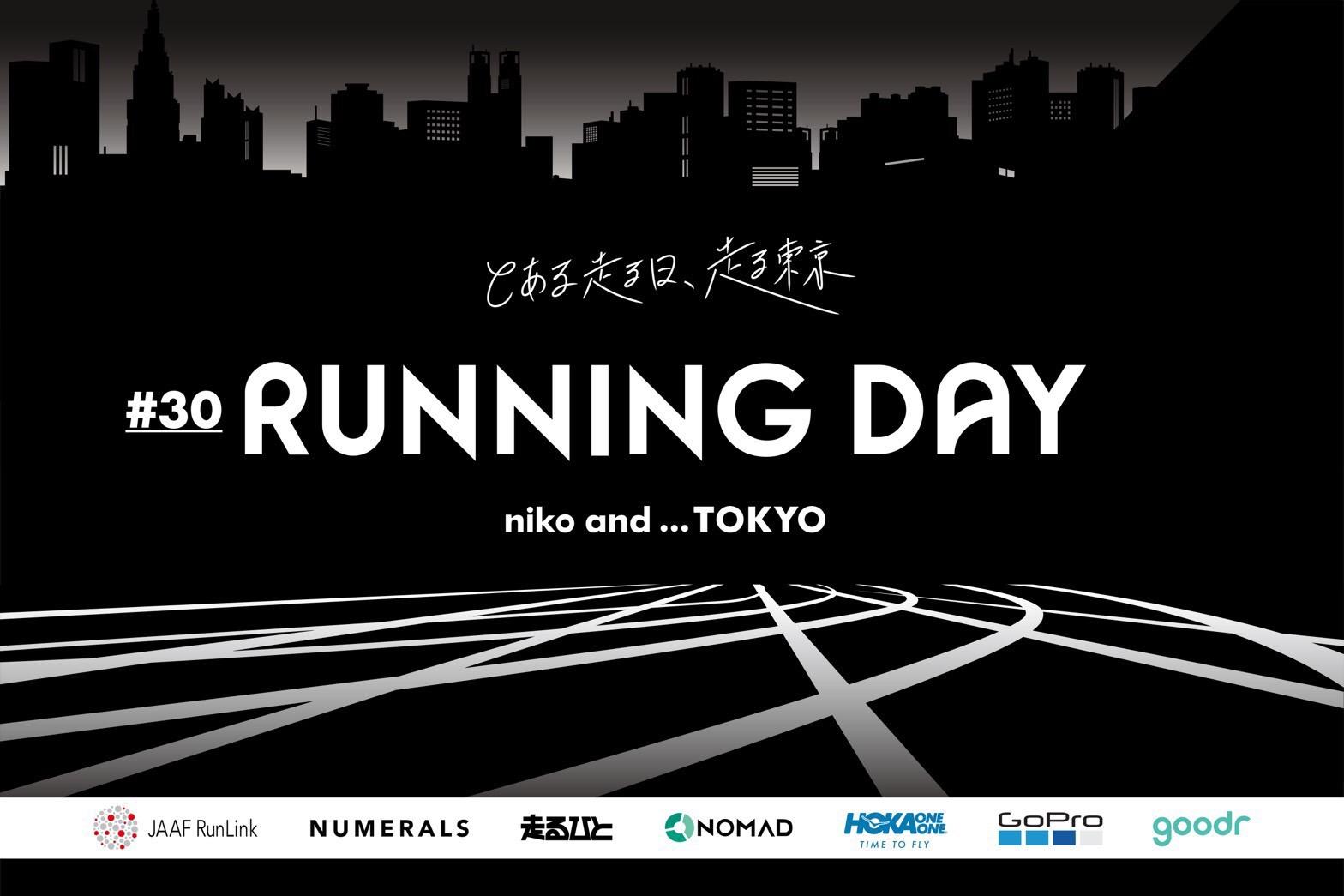 niko and ... TOKYOにて「#30 とある走る日、走る東京 RU…
