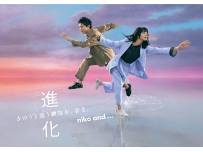 菅田将暉さんと小松菜奈さん「森」の次は「水の上」で共演!niko and ... この春の新WEBムービー『進化』を公開!