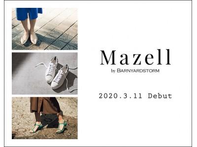 BARNYARDSTORM、新シューズブランド「Mazell by BARNYARDSTORM(マゼル バイ バンヤードストーム)」が公式WEBストア .st(ドットエスティ)にて本日オープン!