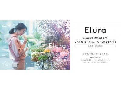 アダストリア初のアラフィー向け新大人ブランドElura(エルーラ)の単独1号店が3月12日(木)にららぽーとTOKYO-BAYにオープン!