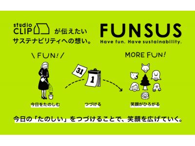 studio CLIPが日常の中で取り組めるサステナブル活動「FUNSUS」をスタート!!