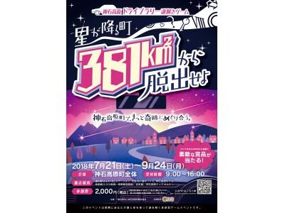 東京ドーム8,000個以上の広大すぎるエリアで謎解きドライブ!広島県神石高原町をリアル謎解きゲームがジャックした!星が降る町からあなたは脱出できるのか!?