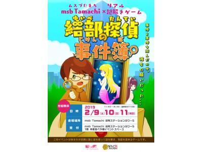 失踪事件と謎の予告状?!田町エリアの注目スポット「msb Tamachi」×リアル謎解きゲーム!大型複合施設を舞台に2つの事件を解決しよう!