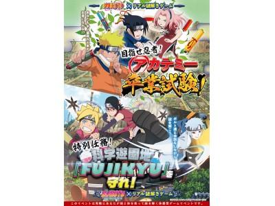 富士急ハイランドにTVアニメ「NARUTO」「BURUTO」の木ノ葉隠れの里が出現!あなたもリアル謎解き...