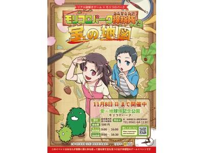 子供の発想力が光る公園レジャー、親子で遊べるリアル謎解きゲーム愛知県のモリコロパークで開催、11月まで