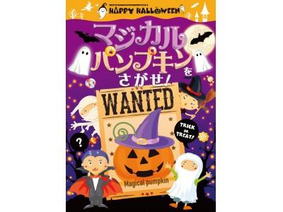 """""""かぼちゃプリン""""が貰える、玉川高島屋S・C初のリアル謎解きイベントを開催"""