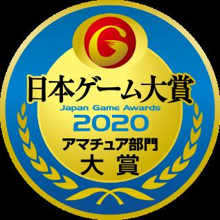 日本ゲーム大賞「アマチュア部門」、大賞は『OVEROIL CRABMEAT』に決定!