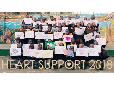 世界の女の子を「LIKE(いいね)」でサポート!SNSで社会貢献できる新たな支援のカタチ 2018年10月11日「国際ガールズ・デー」より、「ハートサポート2018」プロジェクト始動