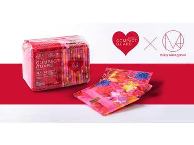 鮮やかなデザインで生理用品の概念を変える「エリス(R) コンパクトガード × M / mika ninagawaコラボ企画品」新発売