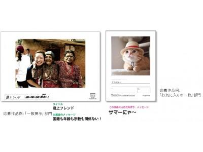 """日本最大級の参加型写真展7月13日より全国33会場で順次開催「""""PHOTO IS""""想いをつなぐ。50,000人の写真展2018」出展者のとっておきの1枚 """"56,152点""""の力作が勢揃い!"""