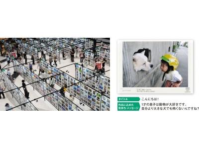 「写真を撮る喜び、プリントして飾る楽しさ、写真で残す大切さ」を発信「FUJIFILM Global Photo Exhibition」