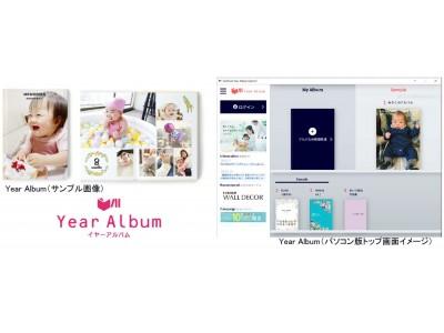 忙しいママのアルバム作りをAI技術で強力にサポート!フォトブックサービス「Year Album(イヤーアルバム)」Windows版ソフトを大幅リニューアルして本日より提供開始