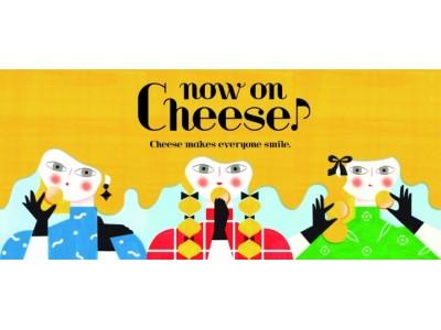 東京土産の新トレンド!チーズスイーツ専門店『Now on Cheese♪(ナウ オン チーズ)』がエキュート大宮にオープン
