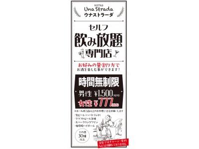 女性は777円で無制限に飲み放題!「BISTRO Una Strada(ビストロ ウナストラーダ)」リニューアルオープン!