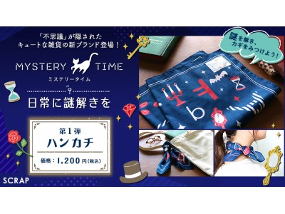 リアル脱出ゲームのSCRAPによる、「不思議」が隠されたキュートな雑貨の新ブランド登場!「MYSTERY TIME」~日常に謎解きを~本日6月28日(金)より第1弾 ハンカチ発売決定