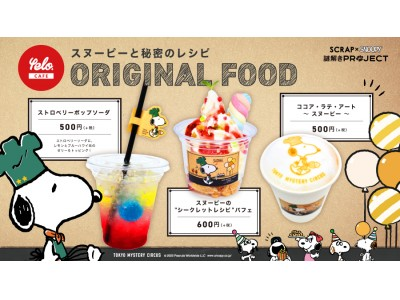 「スヌーピーと秘密のレシピ」3種のオリジナルコラボフードが登場!明日3月18日(水)より新宿 東京ミステリーサーカスにて販売決定
