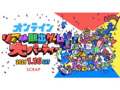 リアル脱出ゲームのSCRAPが史上最大級の参加型オンラインフェス開催!『オンラインリアル脱出ゲーム大パーティー』2021年1月16日(土)10時より開演!