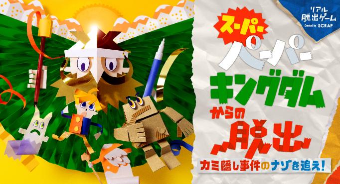 【無料ご招待】リアル脱出ゲーム『スーパーペーパーキングダムからの脱出』親子で人形劇を楽しみながら謎解きに挑戦できる「親子コース」を追加!