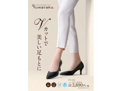 「fuwaraku(フワラク)」から、美しさをプラスした、新デザインパンプスを3月4日に新発売