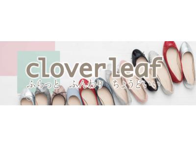 オリジナルブランド「cloverleaf(クローバーリーフ)」から、彩りも鮮やかなバレエ/カッターシューズが5月31日に新発売