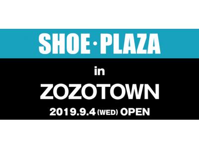 株式会社チヨダが運営する 「SHOE・PLAZA(シュープラザ)」が9月4日(水)13時、ファッション通販サイト ZOZOTOWN に出店
