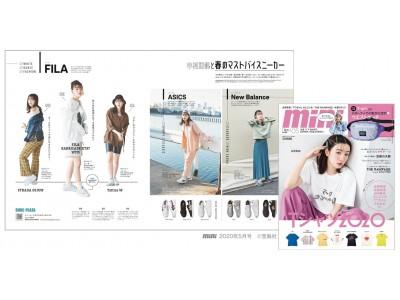 株式会社チヨダ、全国のシュープラザ、東京靴流通センター他 にてNew Balance、ASICS、FILA、の春の人気アイテムを発売。人気ストリート系ファッション誌「mini」にも掲載中。